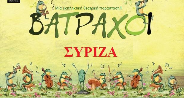 vatraxoi_syriza